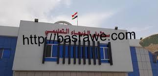 مستشفى الفيحاء التعليمي