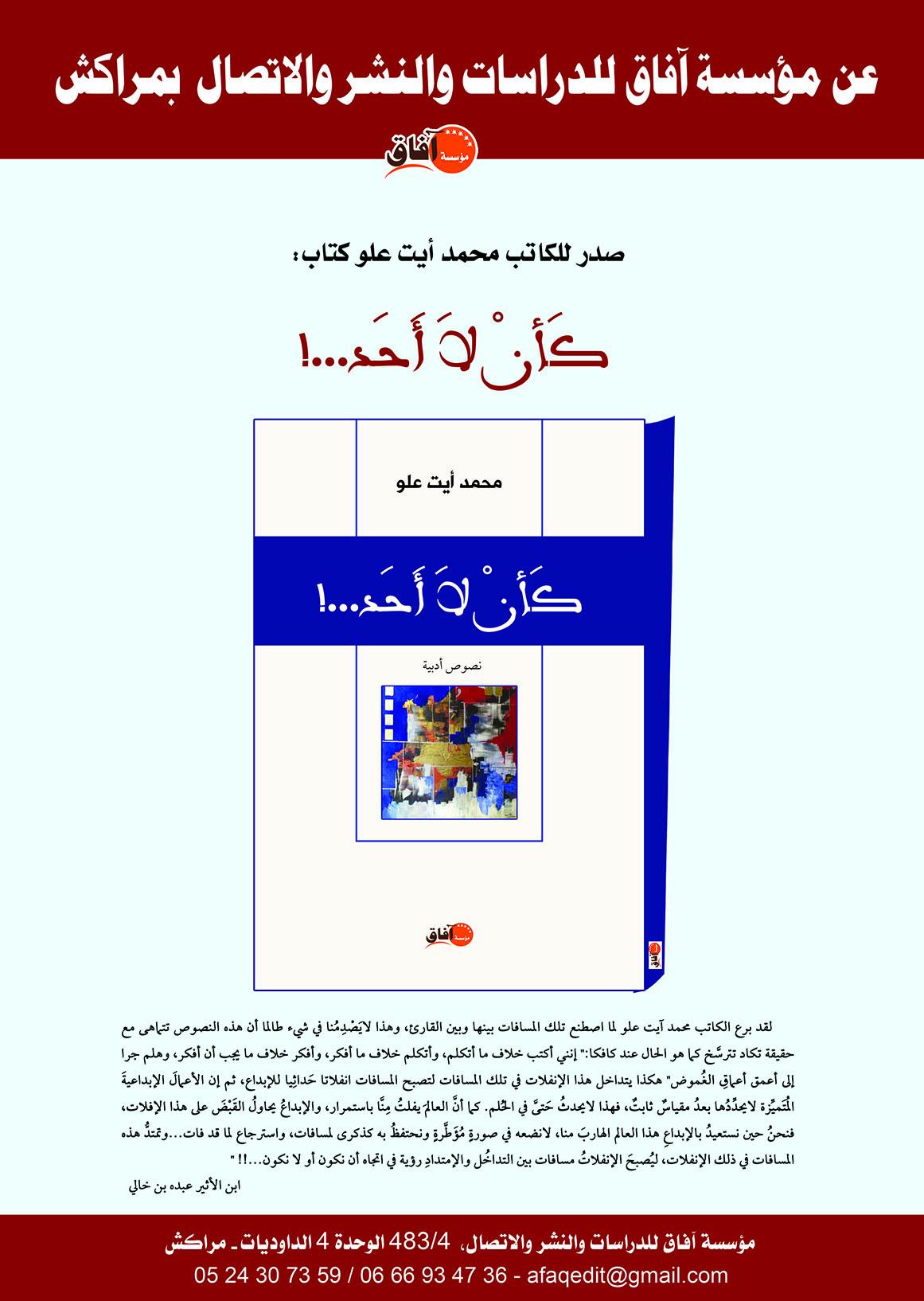 """قراءة في منجز المؤلَّف الجديد للكاتب المغربي محمد آيت علو """"كـأَنْ لا أَحَدْ"""""""