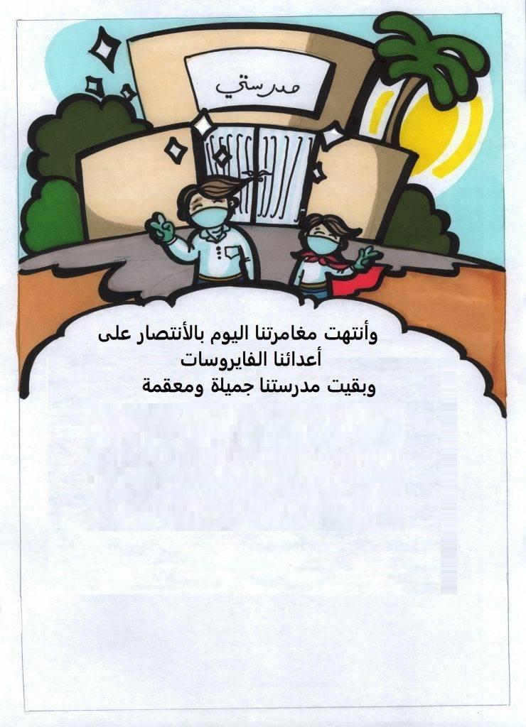 رسوم كارتونية حول الوقاية من فيروس كورونا يوميات كورونا