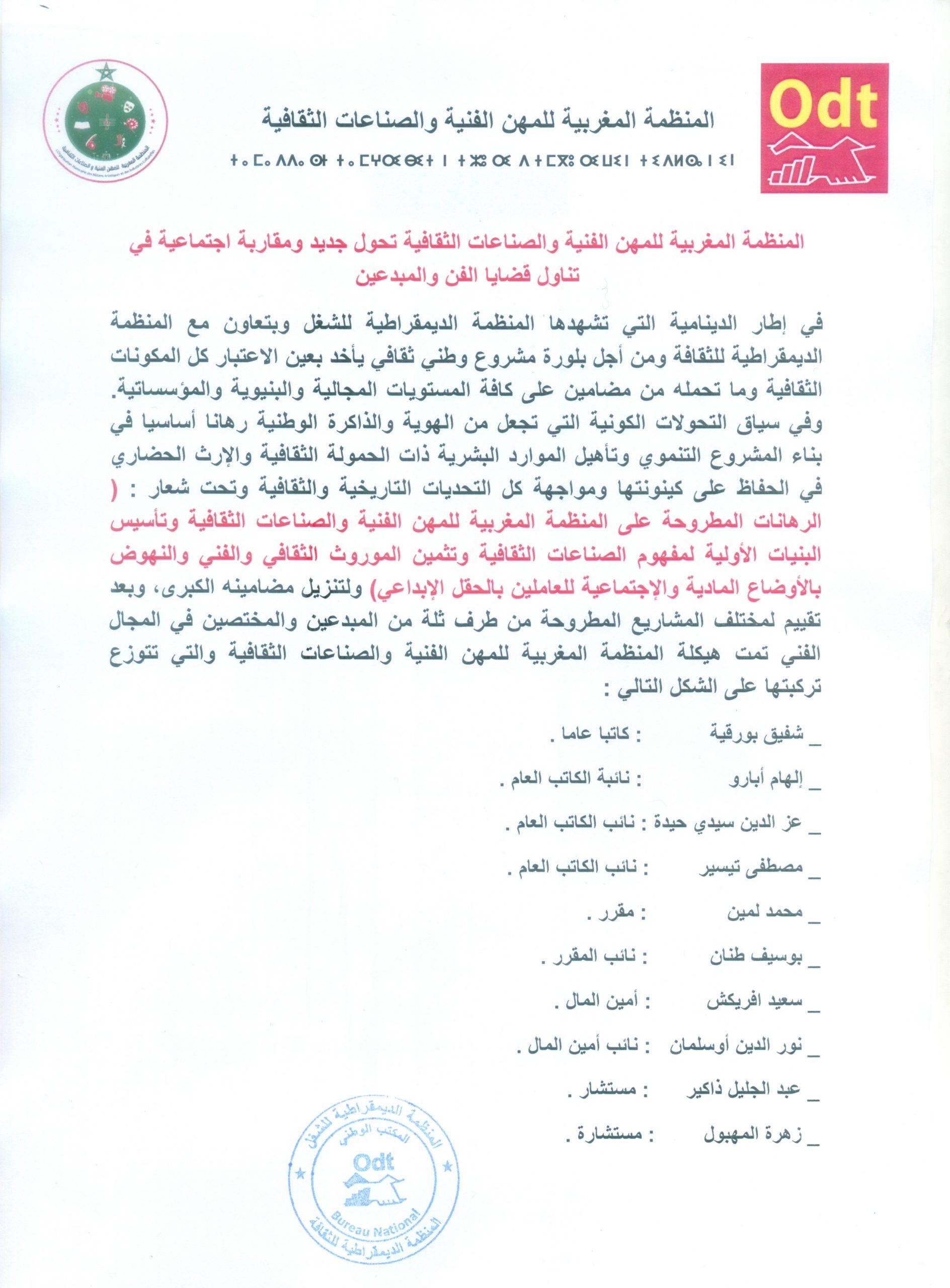 المنظمة الديمقراطية للشغل تعزز صفوفها بتأسيس المنظمة المغربية للمهن الفنية والصناعات الثقافية