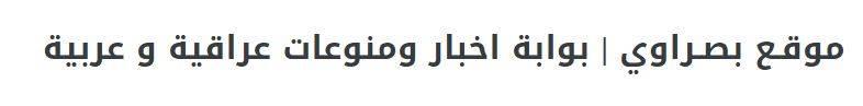 موقـع بصـراوي | بوابة اخبار ومنوعات عراقية و عربية